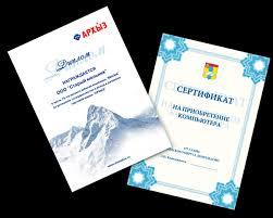 Дизайн дипломов и сертификатов Студия идея дизайна  Дизайн диплома компании ВИСМА и сертификата на приобретение компьютера