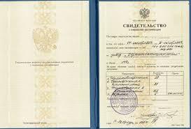 Фотографии медицинcких сертификатов удостоверений дипломов и  Врачебное удостоверение 1982 Свидетельство о повышении квалификации Дерматокосметология 2004