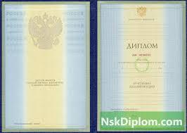 Купить настоящий диплом в Новосибирске Диплом ВУЗа с приложением 1997 2003г