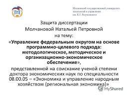 Презентация на тему Защита диссертации Молчановой Натальей  1 Защита диссертации Молчановой