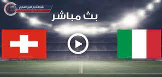 بث مباشر يلا شوت يوتيوب .. مشاهدة مباراة ايطاليا و سويسرا بث مباشر اليوم  05-01-2021 لايف في تصفيات كأس العالممباراة