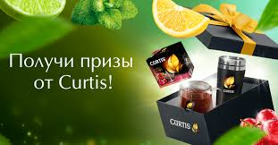 <b>Чай Curtis</b> - официальный сайт производителя | <b>Чай Curtis</b>