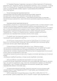 Отчет о практике в районном суде docsity Банк Рефератов Скачать документ