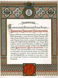 Wikipedia In 1883 - Russia