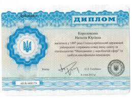Королевская обнародовала копию диплома ФОТО Политика В  Диплом выдан согласно решению президиума Высшей аттестационной комиссии Украины от 31 мая 2011 года в соответствии с решением специализированного ученого