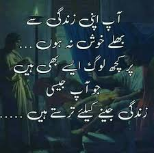 Quotes In Urdu