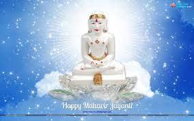 Jain God Mahavir Wallpaper Download