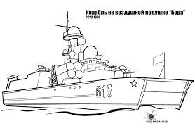Bateaux De Guerre Coloriages Des Transports Dessin Bateau A Imprimer L