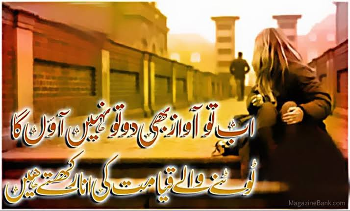 breakup shayari in urdu
