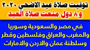 موعد وتوقيت صلاة عيد الاضحي 2020 - 1441 في مصر والسعودية والعراق والمغرب  والامارات - YouTube
