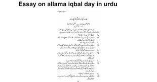 essay on allama iqbal day in urdu google docs