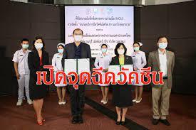 รพ.ธนบุรี จับมือไทย ไทยพีบีเอส เปิดหน่วยบริการฉีดยาโควิด-19 - โพสต์ทูเดย์  หุ้น
