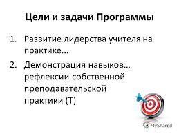 Презентация на тему Быть критически рефлексивным Тренер Жанна  3 Цели