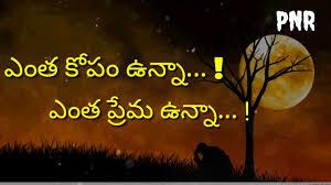 Telugu Sad Whatsapp Statuswhatsapp Quotestelugu Bgm Quoteslove Feeling Quotestelugu Whatsapp
