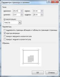 Как сделать рамки и штамп по ГОСТу в microsoft word  Параметры границы и заливки