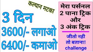 Kalyan Daily 4 Ank Life Time Chart Kalyan Matka Kalyan 3 Ank 2 Panel Trick Watchs