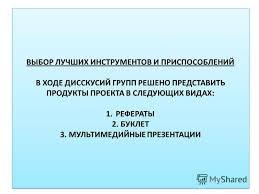 Презентация на тему ЗАЩИТА ПРОЕКТА ПО ОСНОВАМ БЕЗОПАСНОСТИ  6 ВЫБОР ЛУЧШИХ ИНСТРУМЕНТОВ