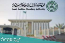 موعد اجازة عيد الفطر للبنوك 2021 السعودية ومتى العودة من الإجازة - موسوعة نت