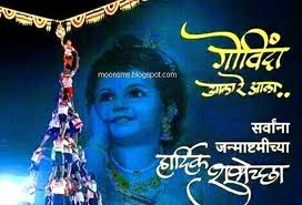 New Shubh Dahi Handi Wallpapers for free download