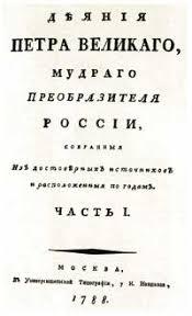 «Ни одному россиянину читать устать не можно»
