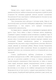 Институт усыновления удочерения детей в семейном российском  Это только предварительный просмотр
