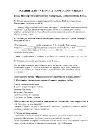 Контрольная работа № по русскому языку для студентов  Повторение темы Правописание приставок и предлогов
