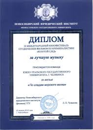"common page south ural state university the team of the department of forensic enquiry of the law institute of earned the second place in the nomination ""criminalistics cases"" and a diploma"