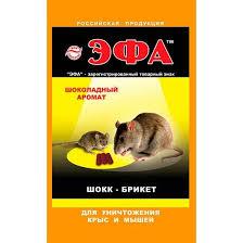 <b>Средство от крыс и</b> мышей Эфа брикет 50г - купить в Сланцах ...