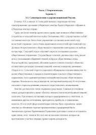 Особенности местного самоуправления в крае реферат по  Самоуправление в дореволюционной России реферат по муниципальному праву скачать бесплатно Территориальное общественное Субъекты муниципально