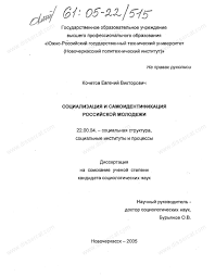 Диссертация на тему Социализация и самоидентификация российской  Диссертация и автореферат на тему Социализация и самоидентификация российской молодежи научная
