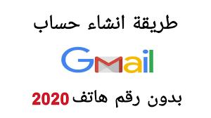 يكون لدينا حساب جيميل سنكتشف الكثير. كيفية انشاء حساب جيميل بدون رقم هاتف 2020 Youtube