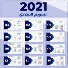 الاجازات الرسمية والسنوية في 2021 للموظفين بالدولة و القطاع الخاص - بوابة  العمال