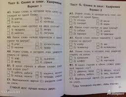 Контрольно измерительные материалы Русский язык класс ФГОС  Контрольно измерительные материалы Русский язык 1 класс ФГОС