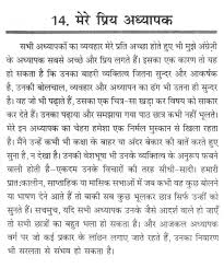 essay in hindi essays in hindi sample essay on the rise of  short paragraph on my ideal teacher in hindi
