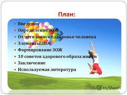 Здоровый образ жизни определение ru здоровый образ жизни определение