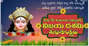 Image result for dasara greetings in telugu