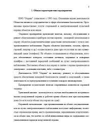 Отчет по практике организация рабочего места менеджера Диплом Украина Оформление курсовой дипломной работы Заказать отчет по практике