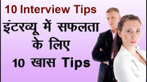 Interview Tips 10 Important Job Interview Tips In Hindi Youtube