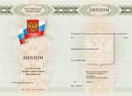 Купить диплом училища ПТУ в Москве недорого с занесением в реестр диплом училища