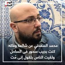 اليوم السابع - محمد السعدني عن شائعة وفاته: كنت بجيب سحور...