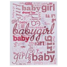 Babygirl Cards Aisenthal Judaica Jewish Home Cards Baby Girl Baby