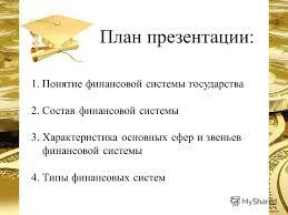 Презентация на тему Финансовая система страны ее сферы и звенья  2 План