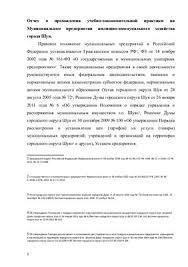 Отчет о прохождении учебно ознакомительной практики на  Отчет о прохождении учебно ознакомительной практики на Муниципальном предприятии жилищно коммунального хозяйства города Шуи
