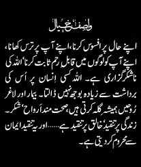 Wasif Ali Wasif Facts Sufi Quotes Urdu Quotes Islamic Quotes