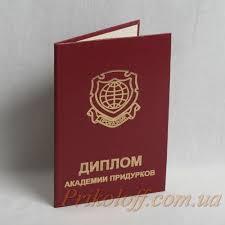Диплом Академии придурков купить в украине Киев Харьков  Диплом Академии придурков image 1
