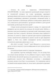 Диплом стратегическое управление организацией диплом стратегическое управление организацией