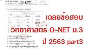 เฉลยข้อสอบวิทยาศาสตร์โอเน็ต ม.3 ONET ปี 2563 part2 - YouTube