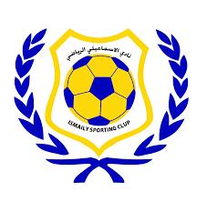 النادي الاسماعيلي الرياضي | الموقع الرسمي – بعد غد .. الإسماعيلي يستقر علي  اسماء المستبعدين