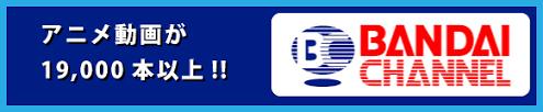 「バンダイチャンネル」の画像検索結果