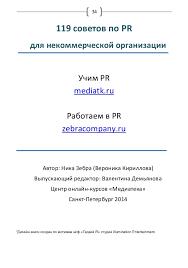 советов по pr для НКО 34 mediatk ru